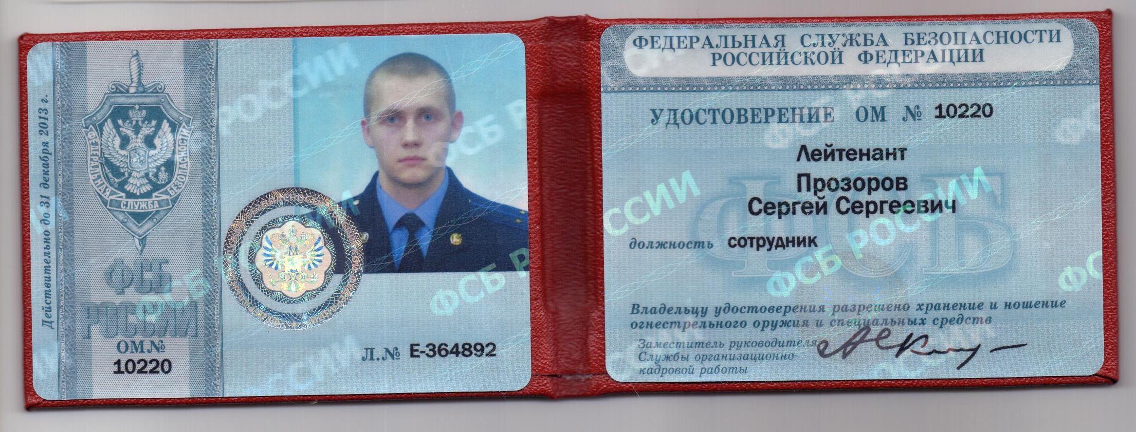 удостоверение личности военнослужащего росгвардии фото двухслойное термобелье